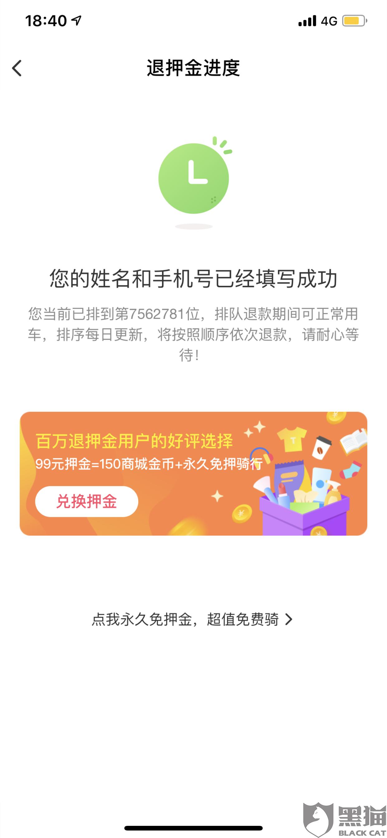 黑猫投诉:投诉东峡大通(北京)管理咨询有限公司(官微:ofo小黄车官方微博 ),押金不退还