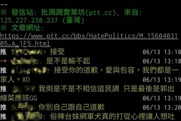 "PTT网友发文、留言。(图片来源:台湾""中时电子报"")"