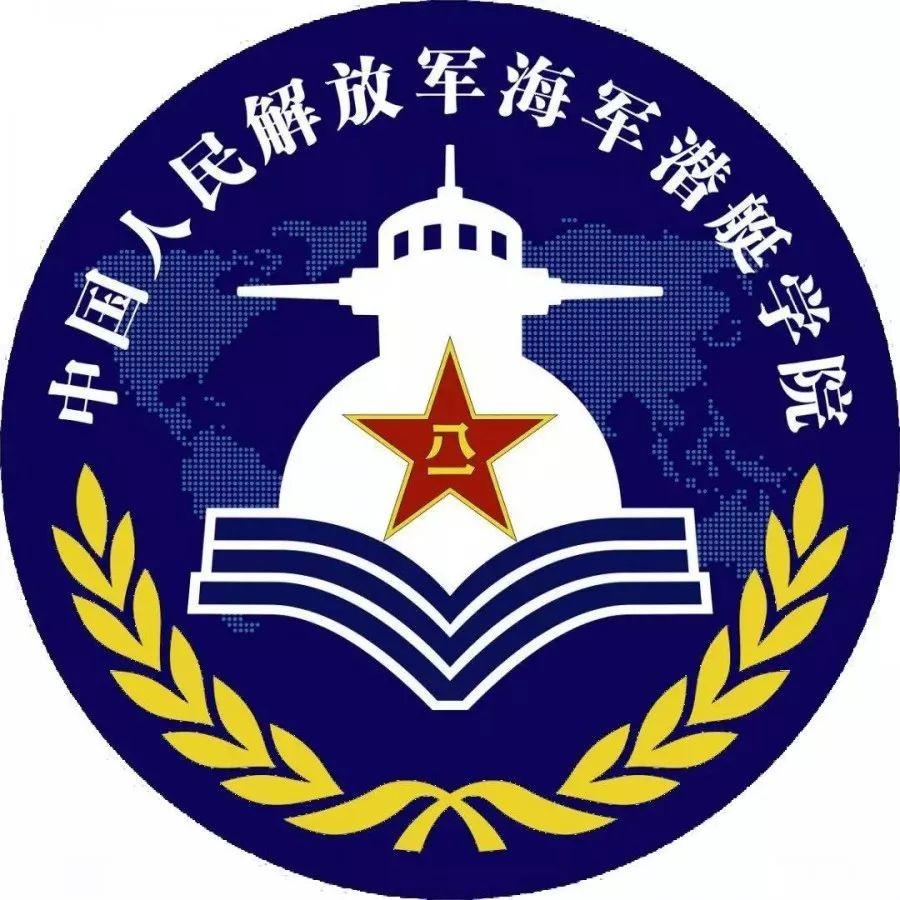 海军潜艇学院2019年招生计划发布