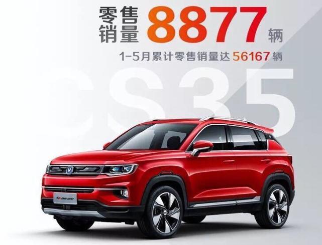 长安汽车公布5月销量,网友表示要送计算器