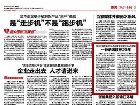 浙江日报:绍兴文理学院3736名困难学生受到毕业生资助