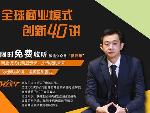 倪云华:如何快速提升公司估值?【全球商业模式创新40讲】