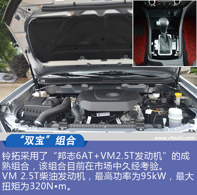 专为女司机升级多项配置 试驾全新铃拓自动挡车型