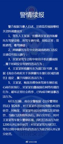 """南京两男子""""裸骑""""摩托车闯红灯涉事三人被拘留"""