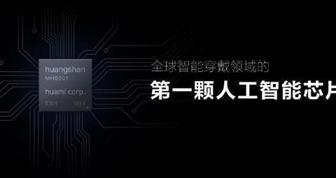 全球首颗智能穿戴领域人工智能芯片 黄山1号量产应用!