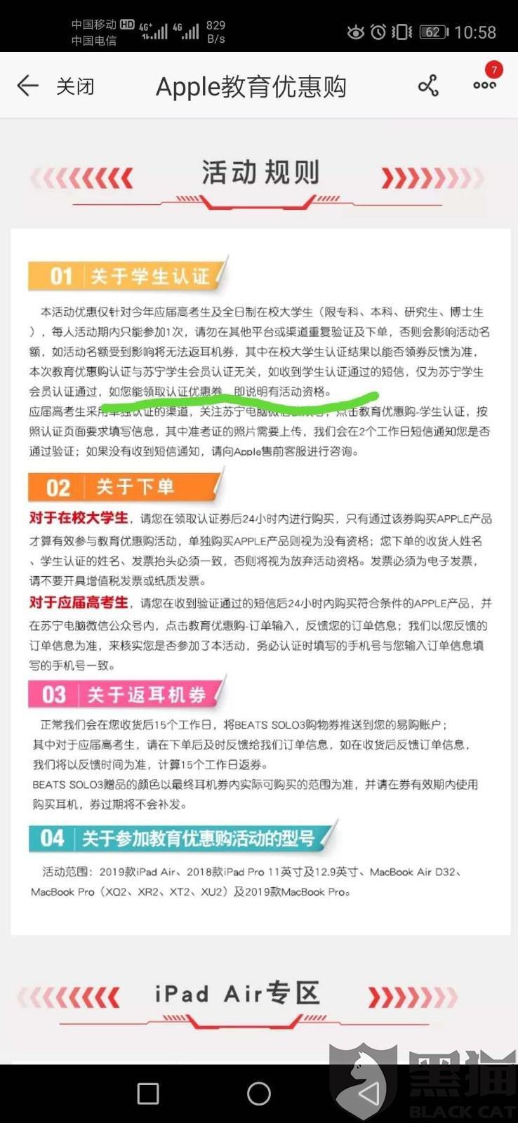 黑猫投诉:苏宁易购虚假宣传,违反广告法和消费者保障法