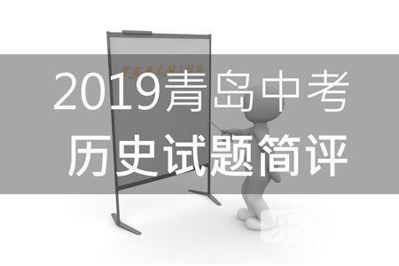 2019年青岛市中考历史试题简评:新教材新理念新使命