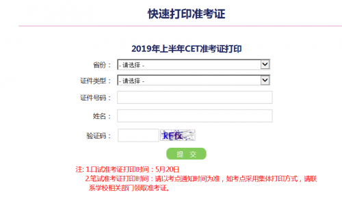 英语四级准考证打印入口官网 2019年6月英语四六级提分技巧必读