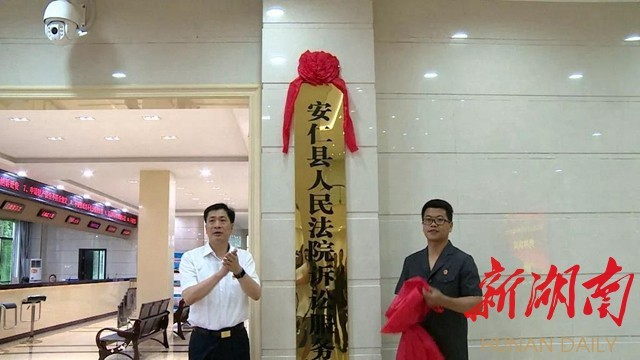 安仁县人民法院诉讼服务中心揭牌
