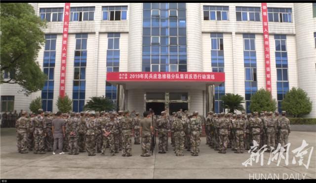 永兴县与安仁县联合举行民兵应急维稳分队集训成果汇演