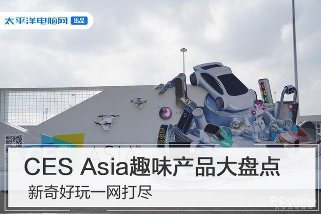 新奇好玩一网打尽 CES Asia趣味产品大盘点