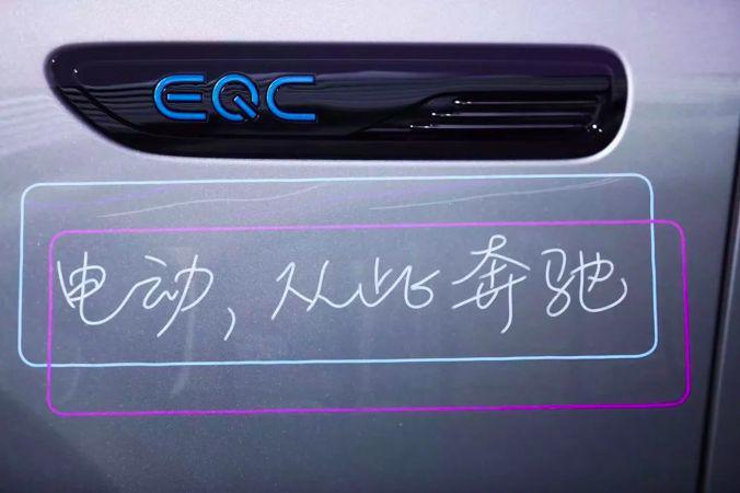 从没有『惊喜』的EQC看『老司机』奔驰的电动化之道|壹观察