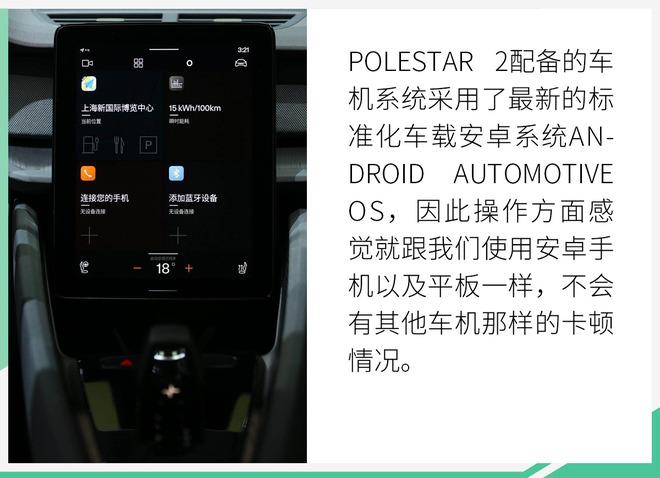 叫板Model 3 Polestar 2带来全新的人机交互体验