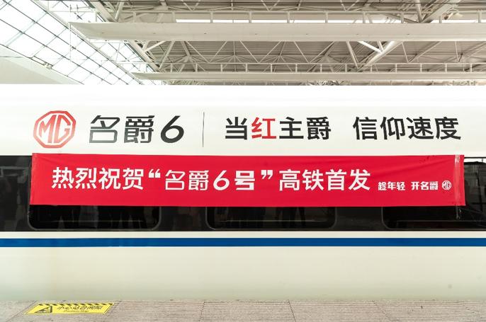 名爵6冠名京沪高铁,创新营销助销量逆势劲增