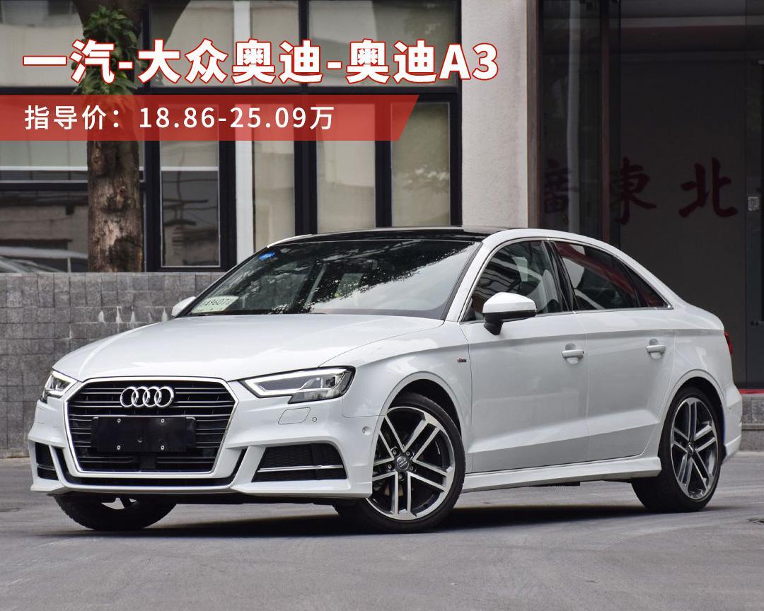 【网友问答】日系德系两款20万级爆款中型车怎么选?