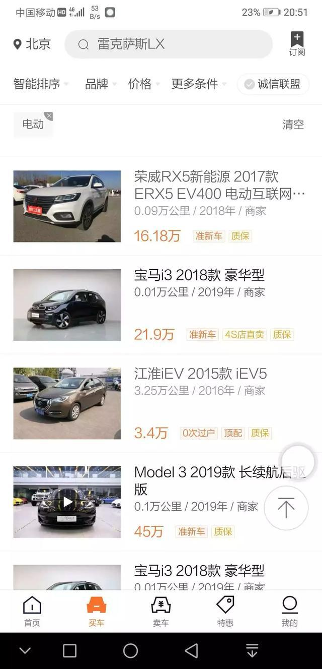 买了就贬值70%,这种二手车为什么贬值率这么高?