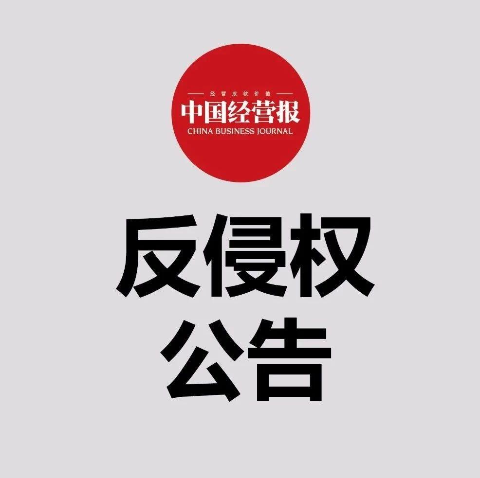 《中国经营报》反侵权公告(第82期)