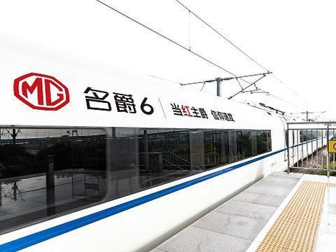 """开出""""中国速度,名爵6霸气冠名京沪高铁"""