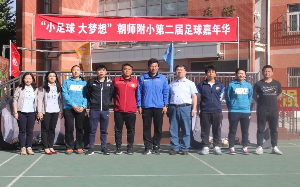 北京朝师附小足球嘉年华让学生更
