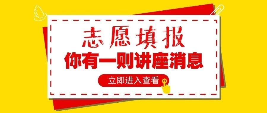 免费讲座报名:北京高考各批次填报&管理类专业未来规划