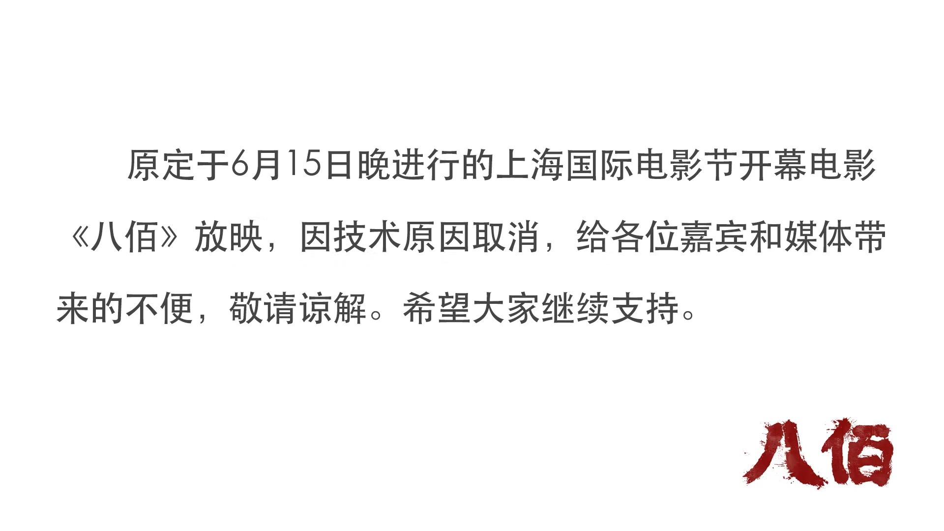 因技术原因,上海国际电影节开幕片《八佰》取消放映