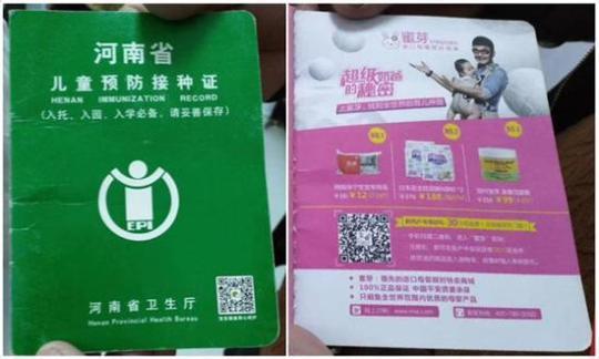 """郑州疫苗本成了""""广告本"""" 律师:有违广告法规"""