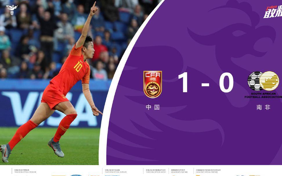 桑代衣 中国女足1比0南非,赢得出线关键战