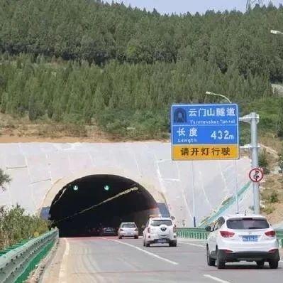 双隧道102省道顺利通车,贯穿云门山和驼山两个景区