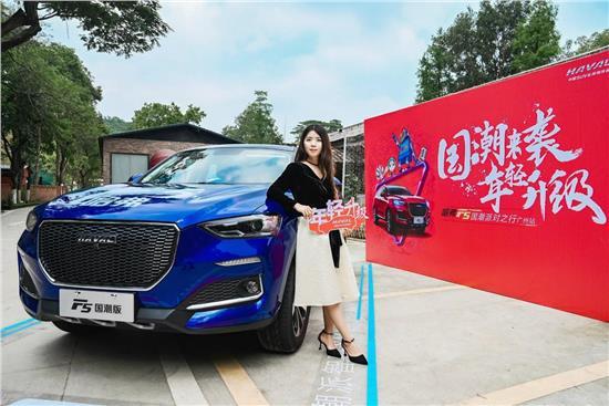 中国文化源远流长哈弗F5国潮版顺势而生