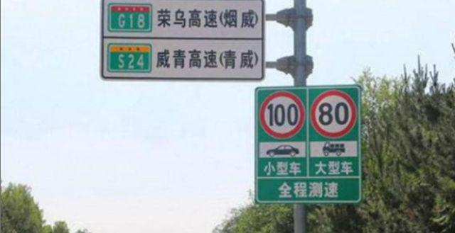 高速跑120码,突遇限速60标志该踩急刹吗?