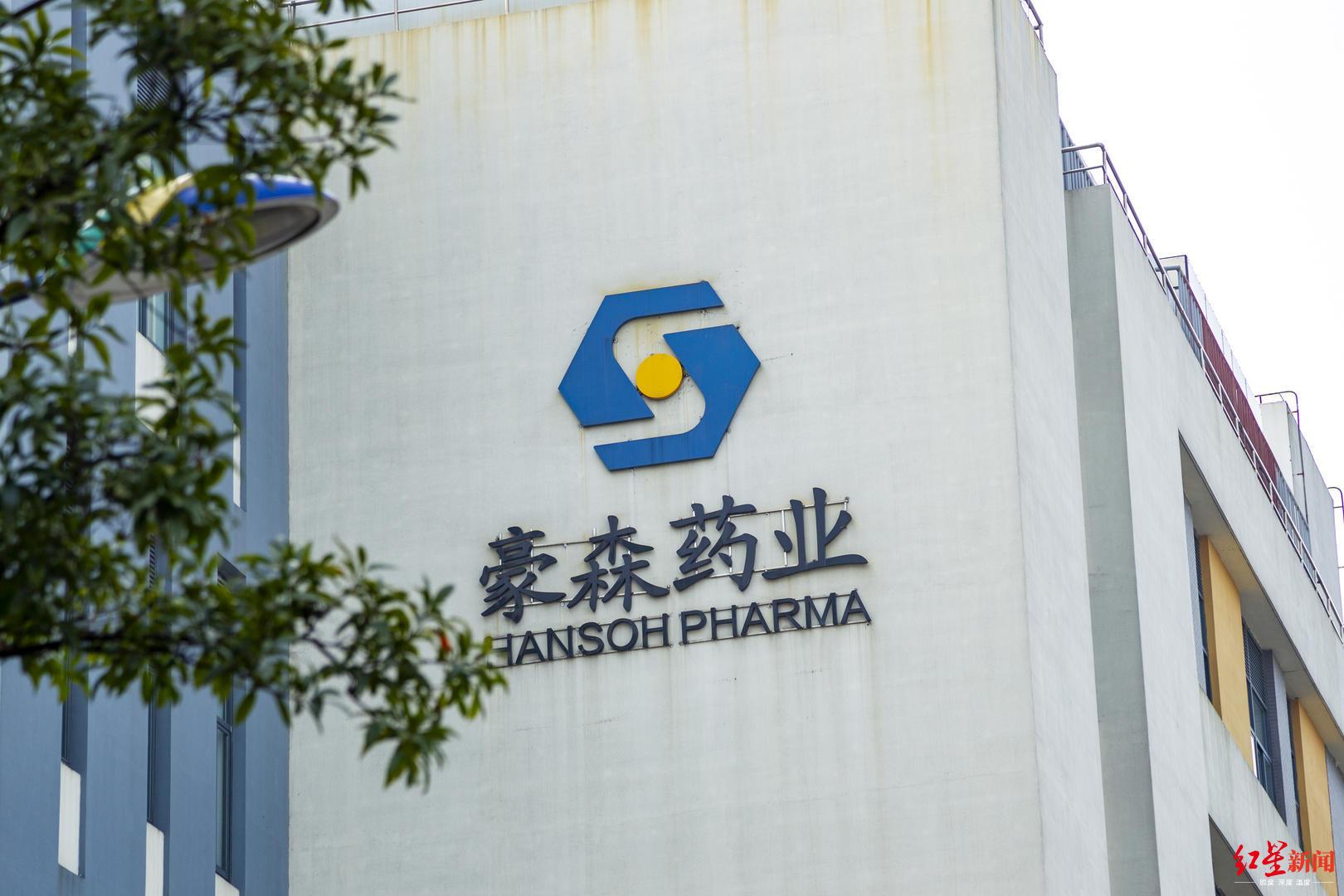 豪森药业挂牌上市 中国医药最强夫妻档身家破千亿