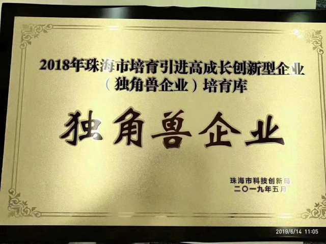 魅族获国家科技进步奖和独角兽企业双项殊荣