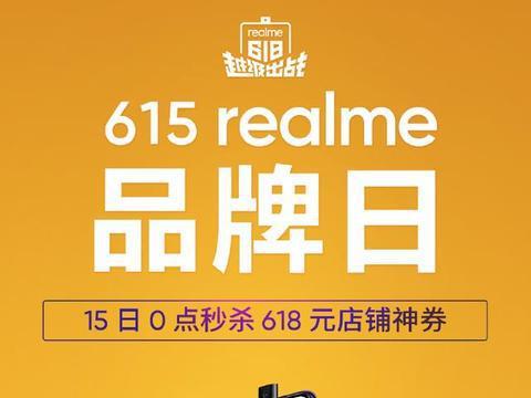 618换机不遇坑,骁龙710+VOOC闪充3.0,realme X青春版仅1049