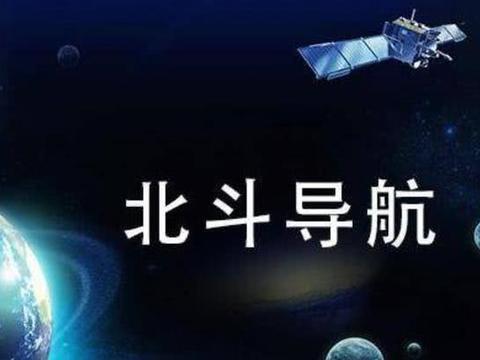 中国北斗已向全球提供服务,但目前还不足以匹敌美国GPS!