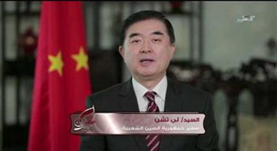 中国驻卡塔尔大使李琛