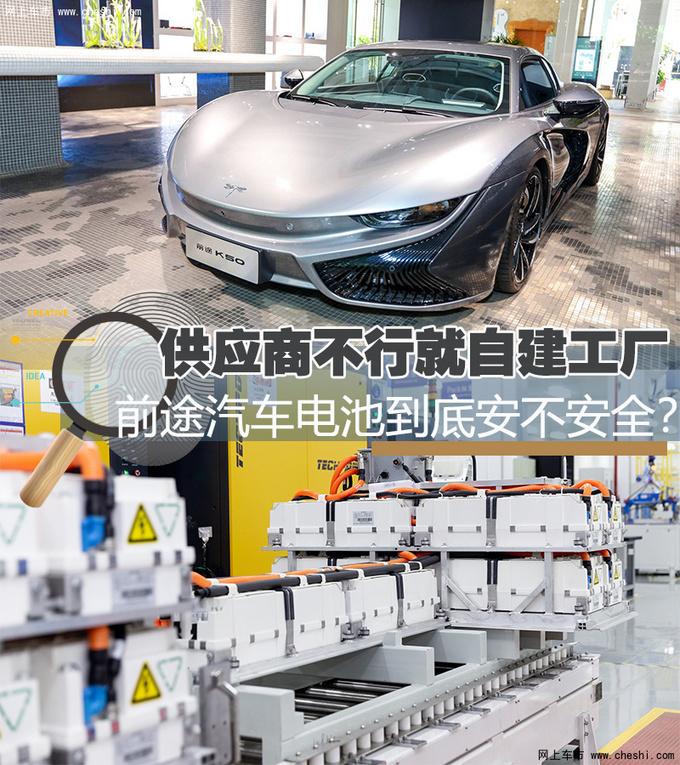 电池供应商不行就自建工厂 来看看国产纯电超跑电池安不安全?