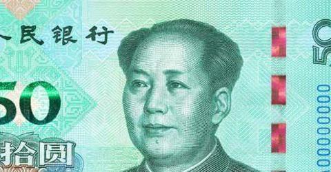 人民币,如何收藏才能升值百倍?