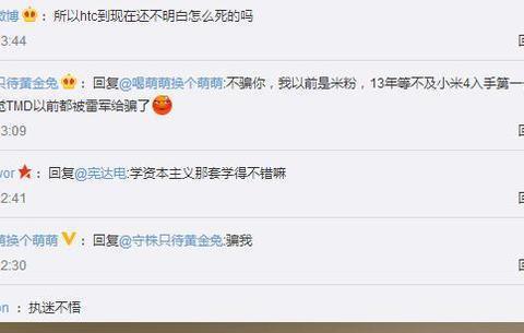 HTC手机重新上架 网友评论炸锅