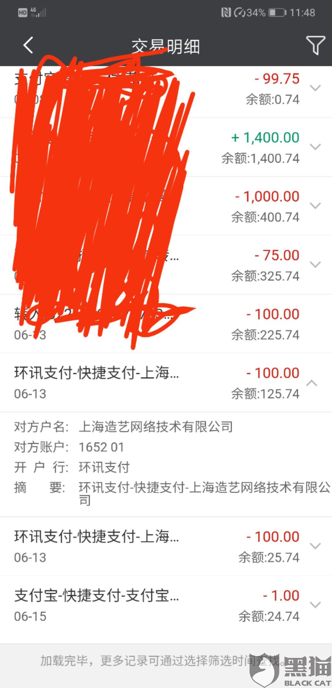 黑猫投诉:上海造艺网络技术有限公司