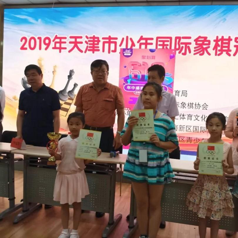 2019年天津市少年国际象棋冠军赛圆满落幕