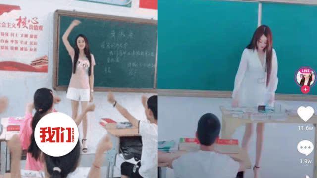 女教师穿性感热裤到小学上课? 教育局:女主播摆拍