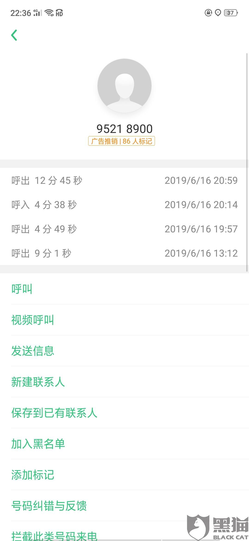 黑猫投诉:约了从东莞长安到深圳福田,因为高速费,走了几百米让我下车,哈喽平台也不愿意退款