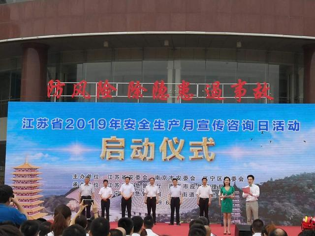 """江苏""""安全宣传咨询日""""在南京江宁举行,推动安全生产宣传教育工作"""
