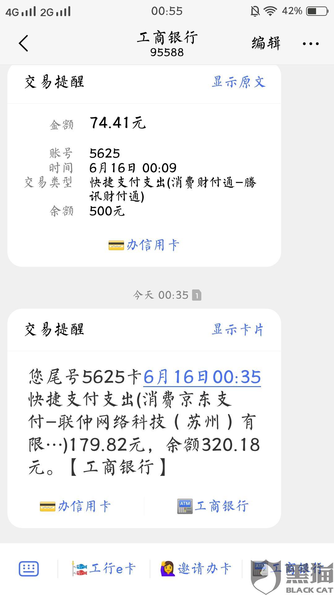 黑猫投诉:消费京东支付-联仲网络(苏州)科技有限公司