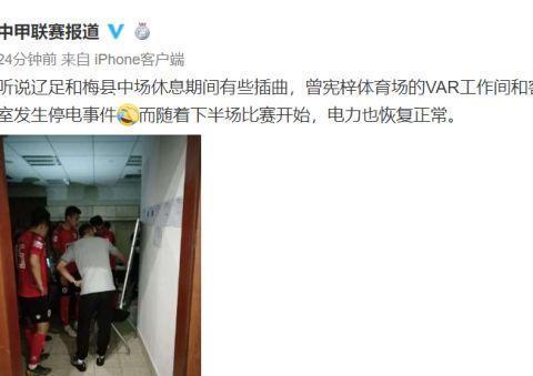 """梅县中场客队更衣室停电,辽足主帅""""摸黑""""讲战术"""