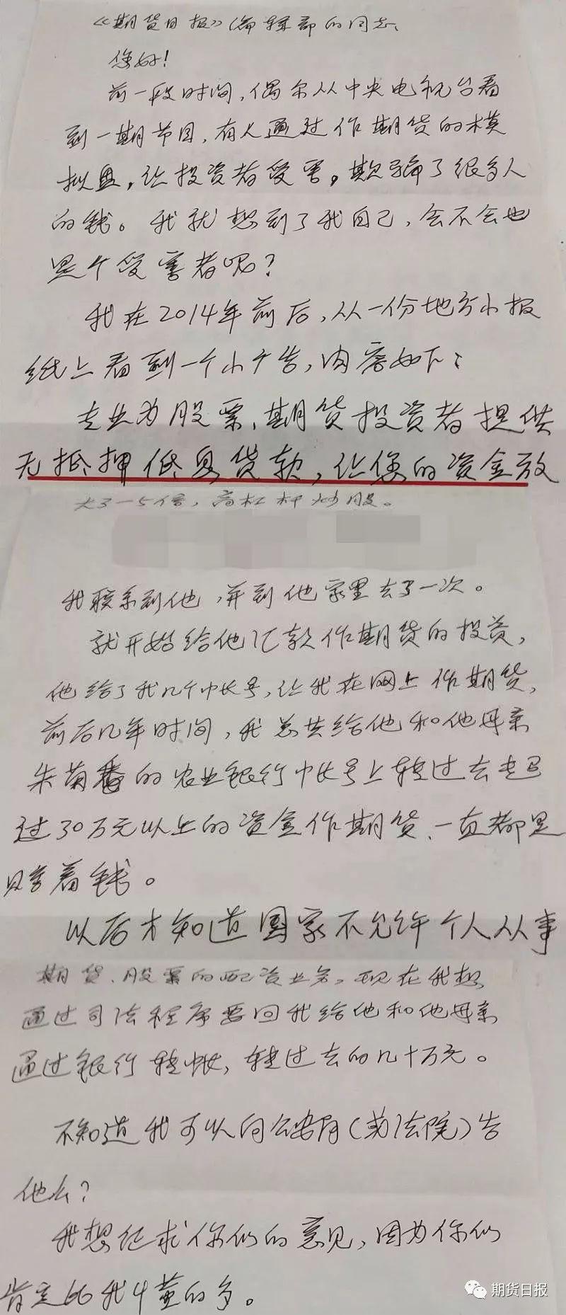 """上海期货场外配资利息多少,惊呆!配资数年炒""""期货""""血本无归,背后暗藏猫腻!真相竟是……"""