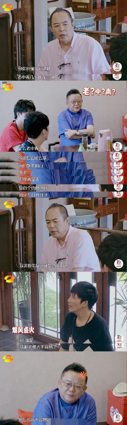 张铁林总迟到被王刚怒怼,二人节目中约架:我忍你很多年了!