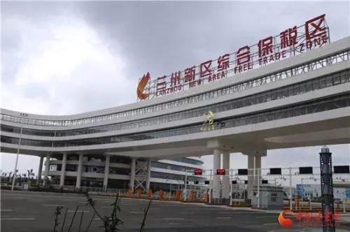(图为兰州新区综合保税区外景 图源:中国甘肃网)
