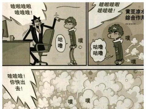 猫小乐:阿衰的屁味竟然上新闻了!不行,得回家避避风头