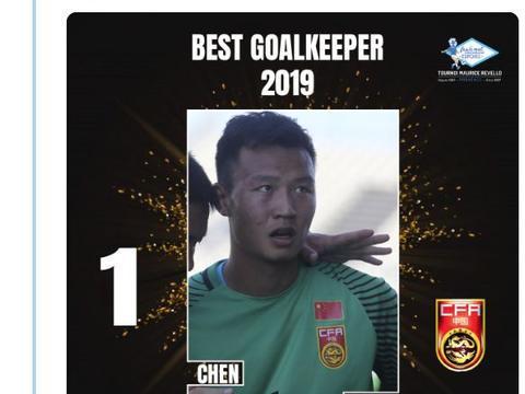 官方:上港陈威当选土伦杯最佳门将